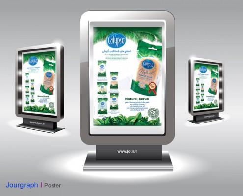 چاپ پوستر محصولات بهداشتی , چاپ پوستر ارزان , چاپ پوستر a3 , چاپ پوستر 50 در 70 , طراحی پوستر تبلیغاتی