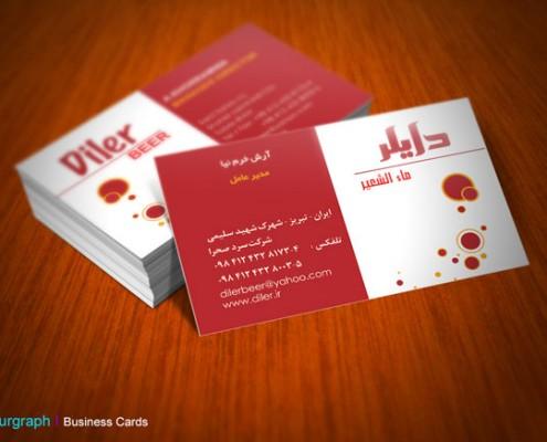 کارت ویزیت نوشیدنبی , چاپ کارت ویزیت فوری , کارت ویزیت خاص