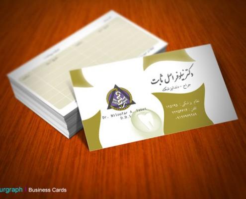 چاپ کارت ویزیت دندانپزشکی , طراحی کارت ویزیت فوری , کارت ویزیت خاص
