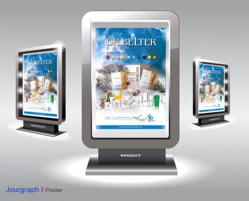چاپ پوستر محصولات , چاپ پوستر ارزان , چاپ پوستر a3 , چاپ پوستر 50 در 70 , طراحی پوستر تبلیغاتی