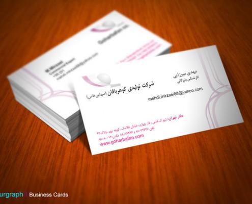 کارت ویزیت تولیدی , چاپ کارت ویزیت فوری , کارت ویزیت خاص