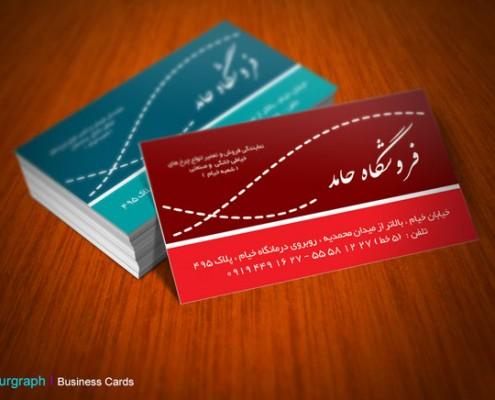 کارت ویزیت فروشگاه , چاپ کارت ویزیت فوری , کارت ویزیت خاص