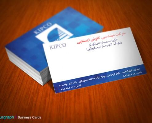 کارت ویزیت مهندسی , چاپ کارت ویزیت فوری , کارت ویزیت خاص