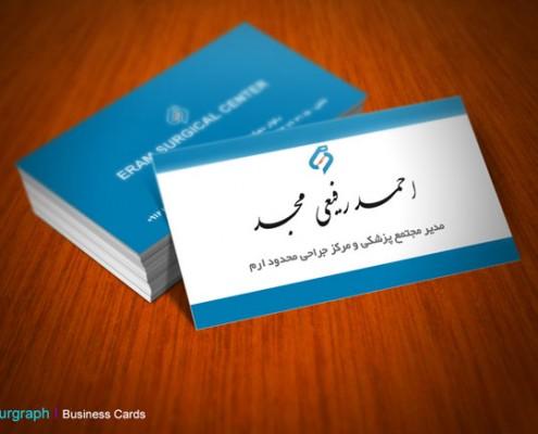 کارت ویزیت مجتمع پزشکی , چاپ کارت ویزیت فوری , کارت ویزیت خاص