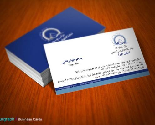چاپ کارت ویزیت نمایشگاه , کارت ویزیت فوری , کارت ویزیت خاص