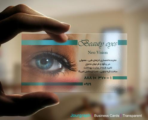 چاپ کارت ویزیت , کارت ویزیت فوری , کارت ویزیت چشم پزشکی