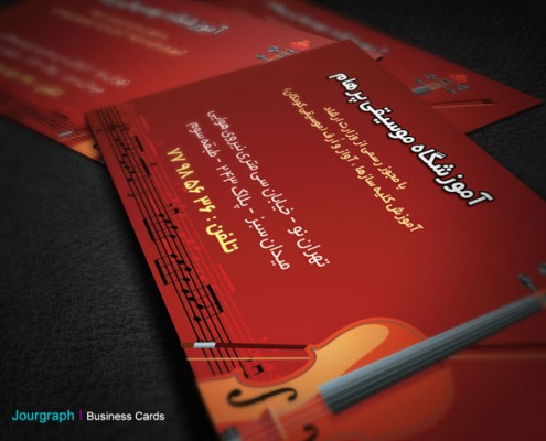 چاپ کارت ویزیت , کارت ویزیت آموزشگاه موسیقی , کارت ویزیت خاص , کارت ویزیت