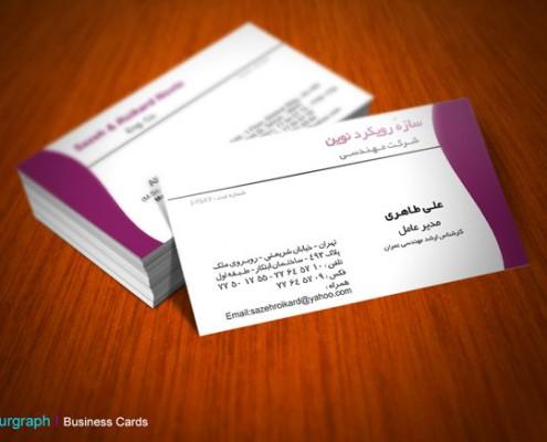 چاپ کارت ویزیت شرکت مهندسی , طراحی کارت ویزیت فوری , کارت ویزیت خاص