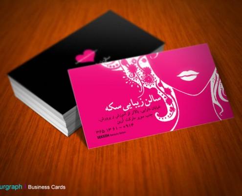 چاپ کارت ویزیت سالن زیبایی , کارت ویزیت فوری , کارت ویزیت خاص