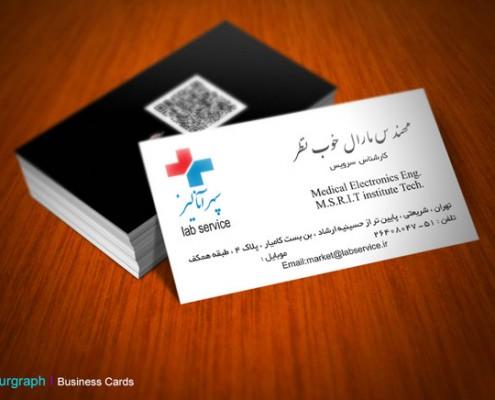 چاپ کارت ویزیت تجهیزات پزشکی , کارت ویزیت فوری , کارت ویزیت خاص