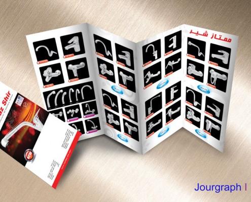 چاپ بروشور چند لت , چاپ بروشور دو لت , چاپ بروشور فوری , چاپ بروشور تهران