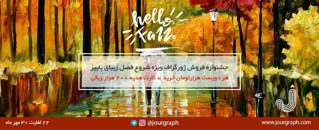 جشنواره چاپ , جشنواره پاییزی
