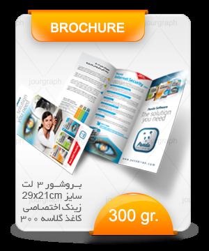 چاپ بروشور , بروشور , قیمت چاپ