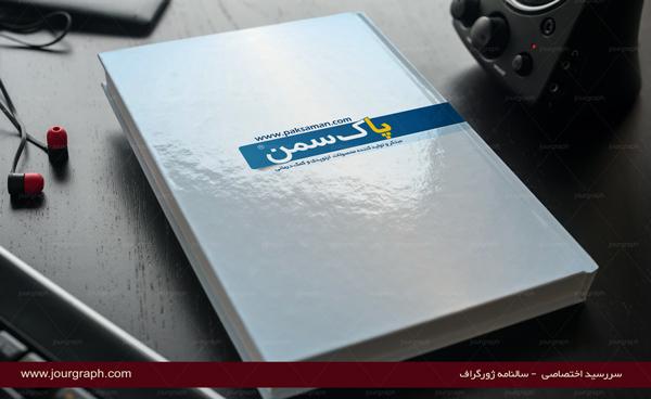 جلد اختصاصی - چاپ سالنامه - سالنامه ۹۹