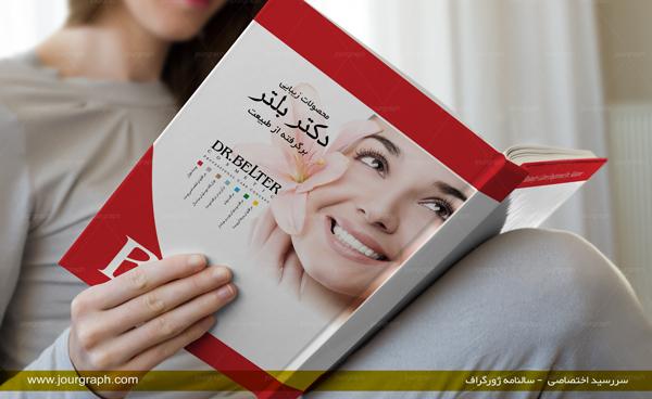 چاپ سررسید اختصاصی - سالنامه ۹۹ - سررسید ارزان
