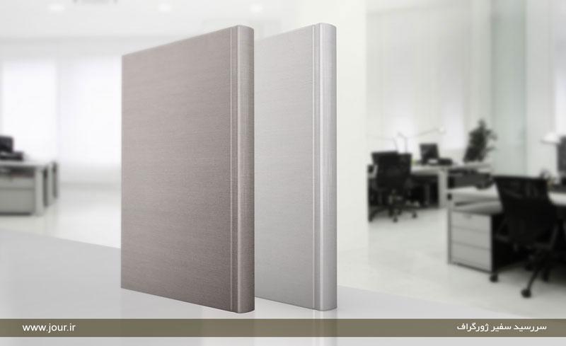 سالنامه 99 با جلد گالینگور در 6 رنگ