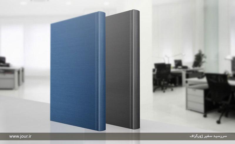 سالنامه ۹۹ ژورگراف مدل سفیر با تنوع رنگ در جلد